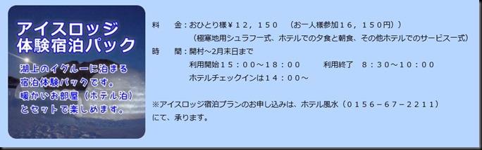 hokkaidou2018-004