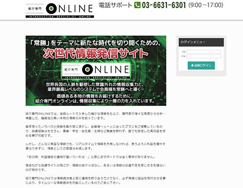 紹介専門オンライン