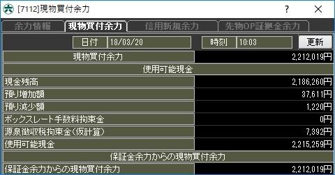 20180320.jpg