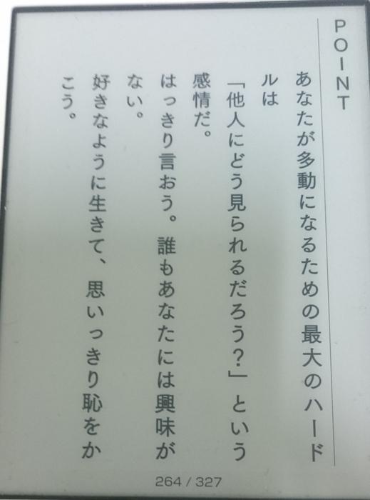 多動力ホリエモン (2)