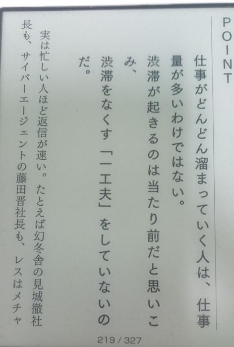 多動力ホリエモン (1)