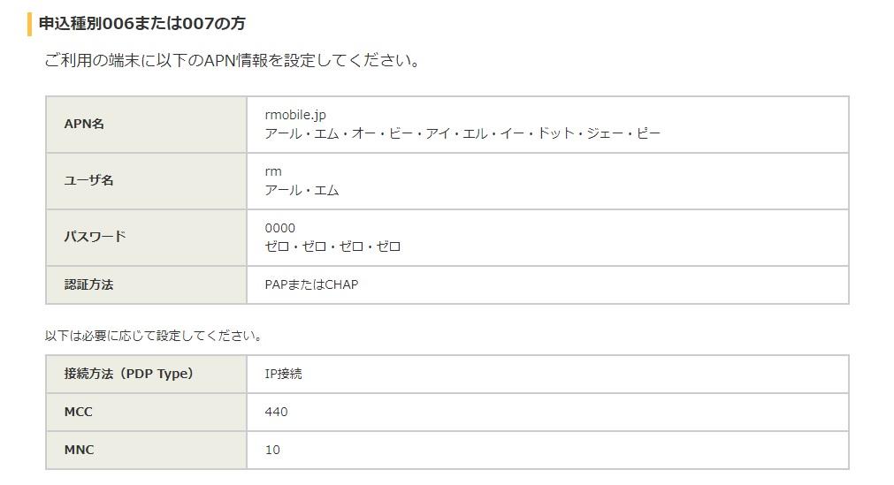 006 楽天モバイル APN設定