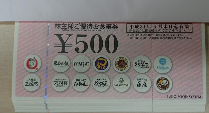フジオフードシステム201712優待券