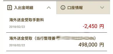 2018年2月22日HSBC香港