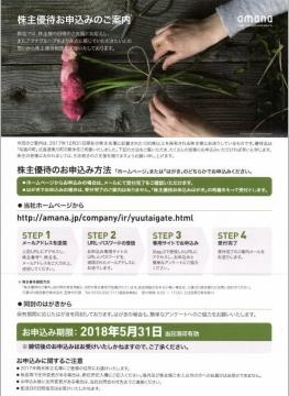 アマナ 優待案内02 201712