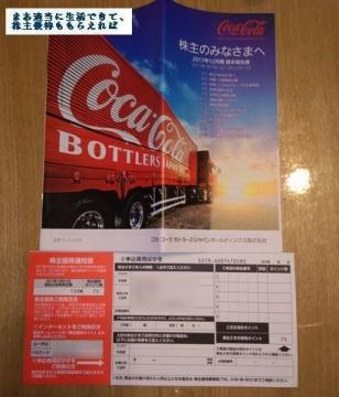 コカ・コーラジャパン 優待案内 201712