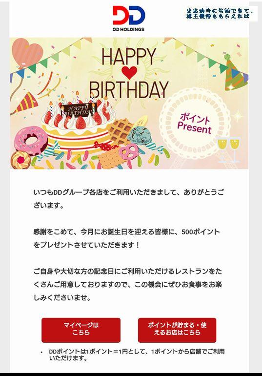 dd-hd_birthday-point-01_201803.jpg
