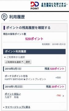 DDホールディングス  バースデーDDポイント付与02 201803