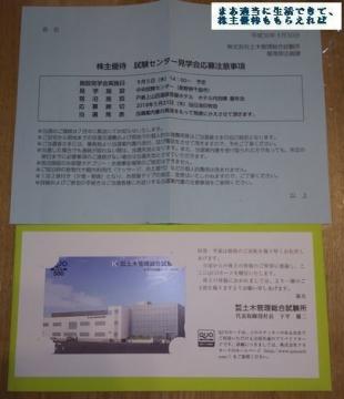 土木管理総合試験所 クオカード500円相当 201712