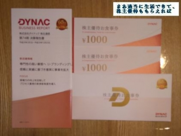 ダイナック 優待券2000円相当 201712
