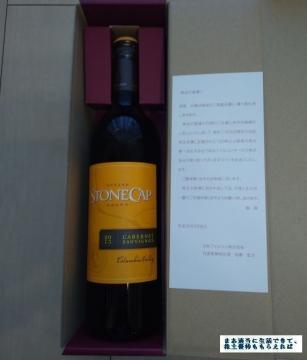 日本フイルコン 優待ワイン01 201711