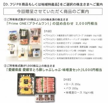 フジ 株主優待 案内02 201802