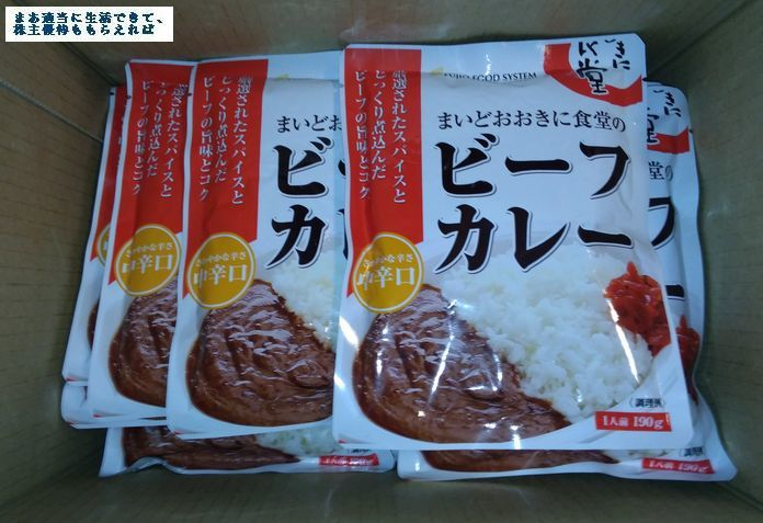 fujio-foods-system_beefcurry-01_201712.jpg