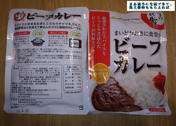 fujio-foods-system_beefcurry-02_201712.jpg