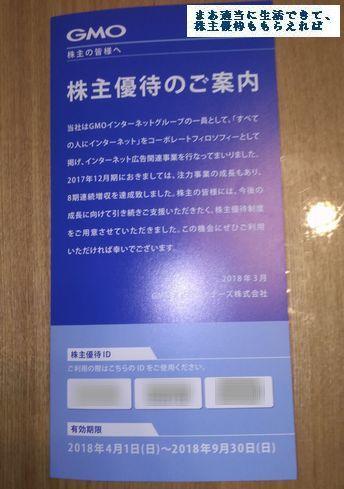 gmo-ap_yuutai-annai_201712.jpg