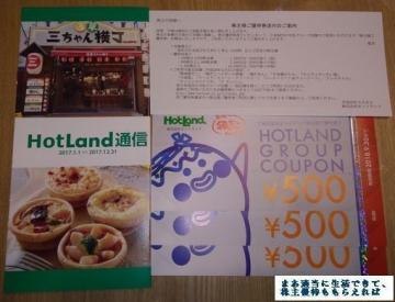 ホットランド 優待券1500円相当 201712