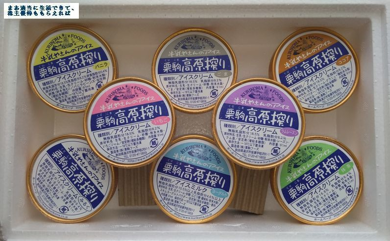 kannanmaru_kurikoma-ice-01_201712.jpg