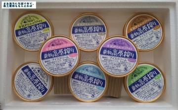 かんなん丸 牛乳やさんのアイスクリーム8個セット01 201712