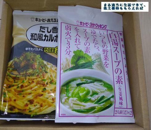 kewpie_yuutai-naiyo-02_201711.jpg