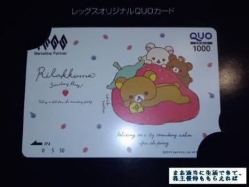 レッグス クオカード1000円相当 02 201712
