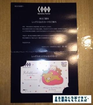 レッグス クオカード1000円相当 01 201712
