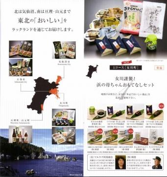 ラックランド 優待カタログ内容01 201712