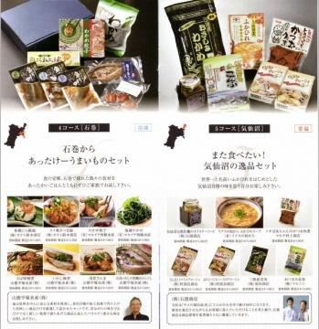 ラックランド 優待カタログ内容03 201712