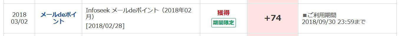 mail-de-point_point-fuyo_201802.jpg
