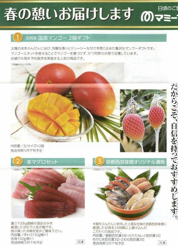 mami-mart_yuutai-annai-1000-P1_201803.jpg
