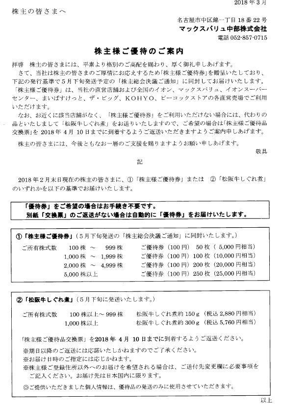 maxvalue-chubu_yuutai-annai_201802.jpg