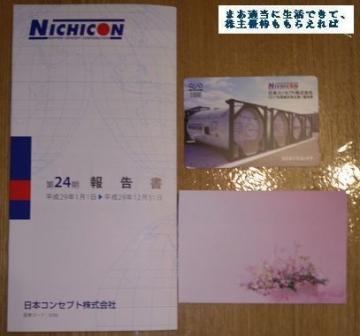 日本コンセプト クオカード(1000円相当) 201712