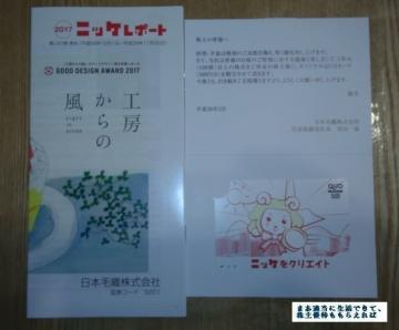 ニッケ クオカード500 201711