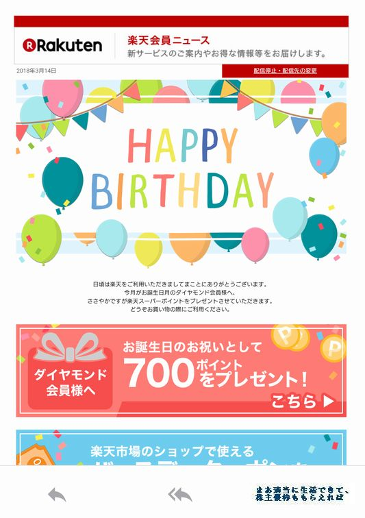 rakuten_birthday-point-01_201803.jpg