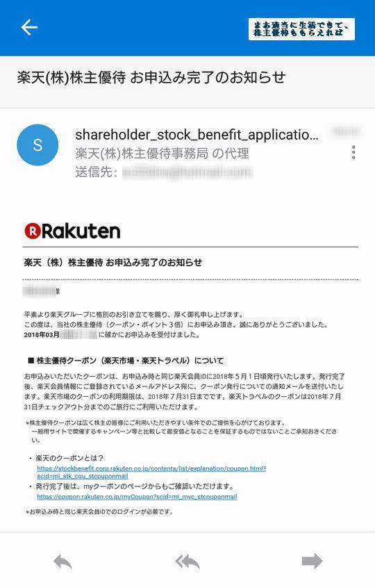 rakuten_yuutai-mail_201712.jpg