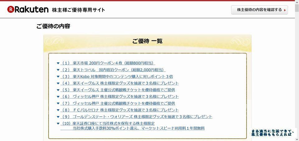 rakuten_yuutai-site-01_201712.jpg