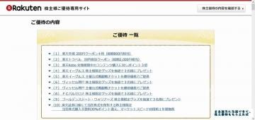 楽天 優待案内 サイト01 201712