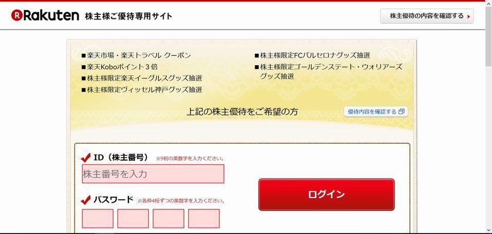 rakuten_yuutai-site-02_201712.jpg