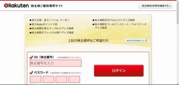 楽天 優待案内 サイト02 201712