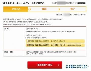 楽天 優待案内 サイト03 201712