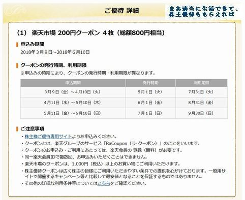 rakuten_yuutai-site-04_201712.jpg