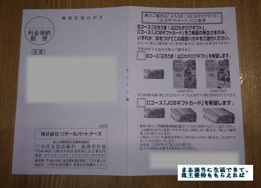 retailpartners_yuutai-annai_201802.jpg