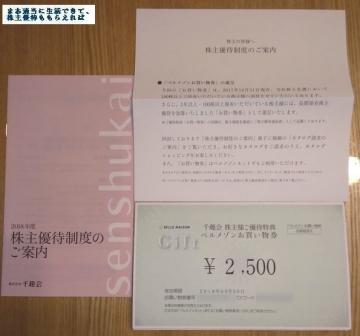 千趣会 ベルメゾンお買い物券2500円相当 201712
