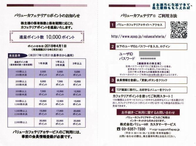 value-hr_yuutai-annai_201712.jpg