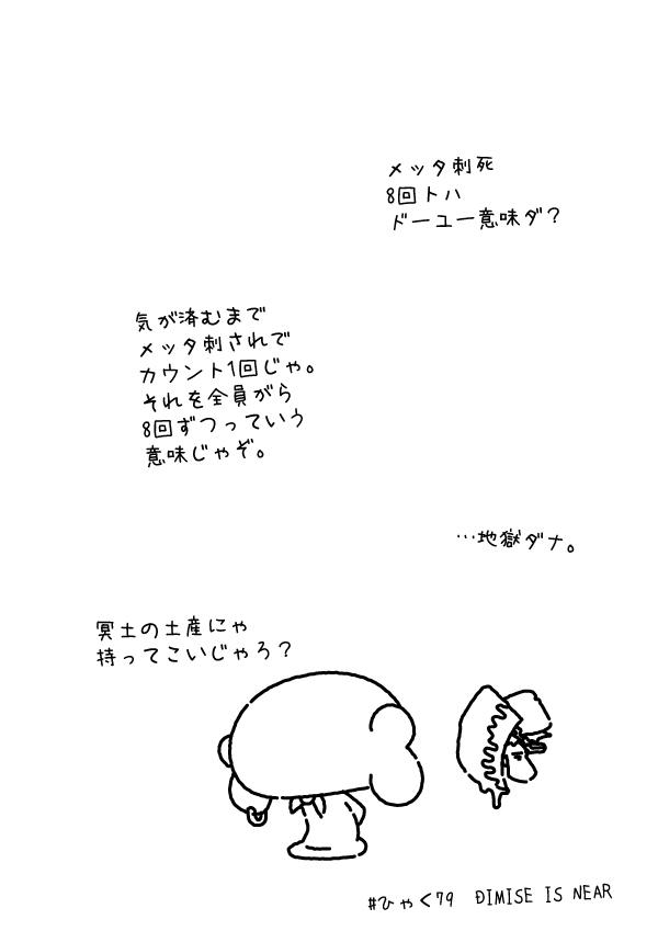 KAGECHIYO_179_after