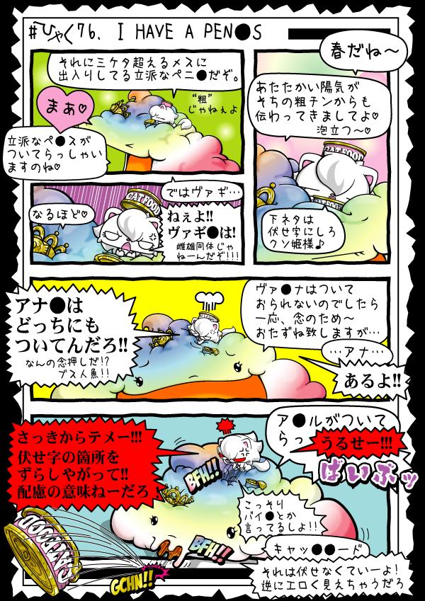 KAGECHIYO_176_blog
