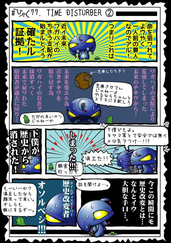 KAGECHIYO_177_blog02