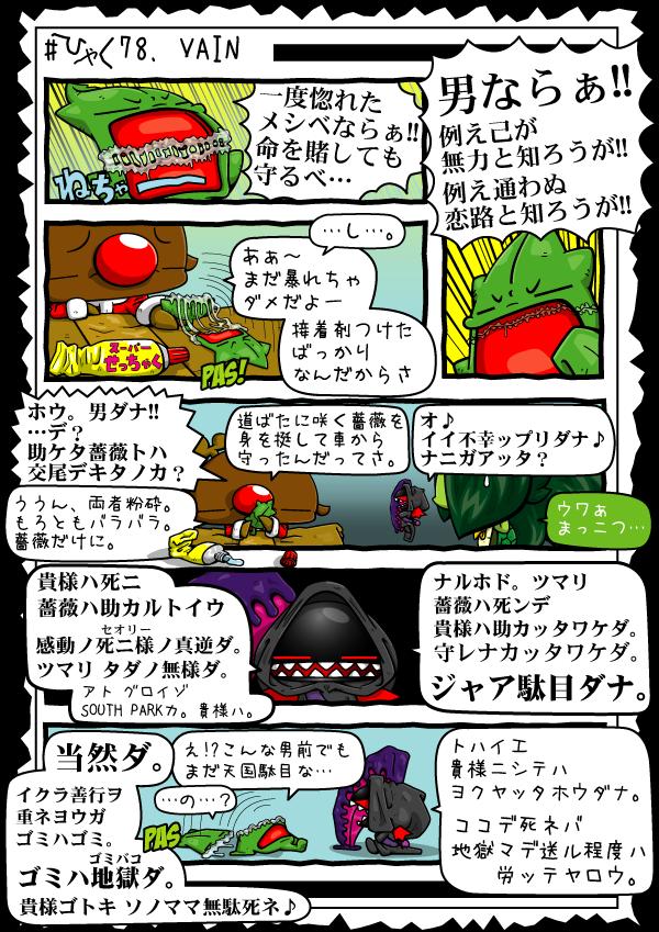 KAGECHIYO_178_blog