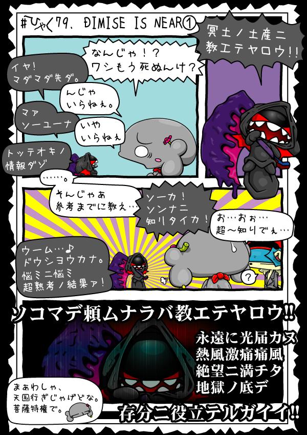 KAGECHIYO_179_blog