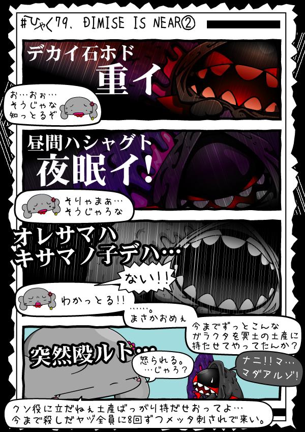 KAGECHIYO_179_blog02