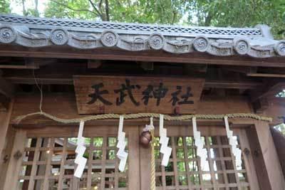 180317天武神社